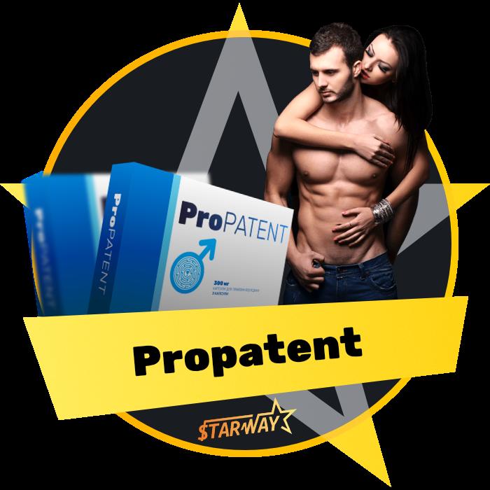 Propatent - 48 грн