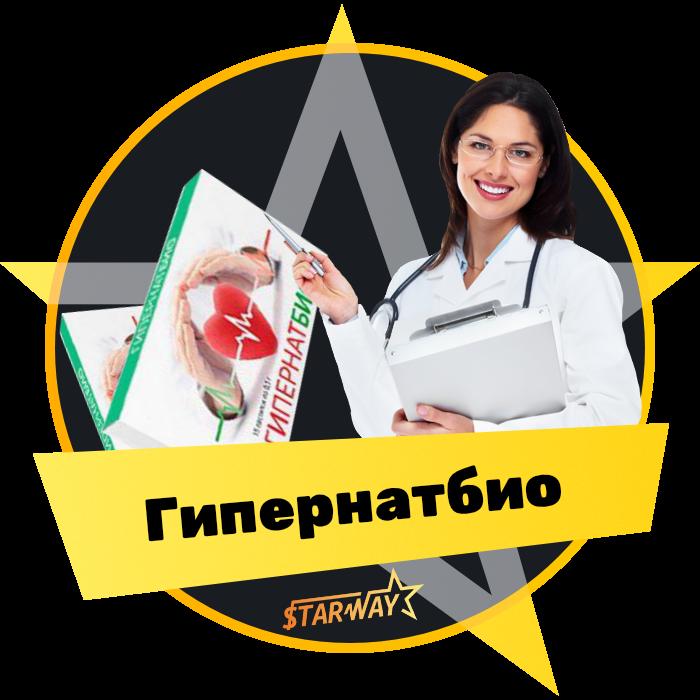Гипернатбио - 5 бел руб