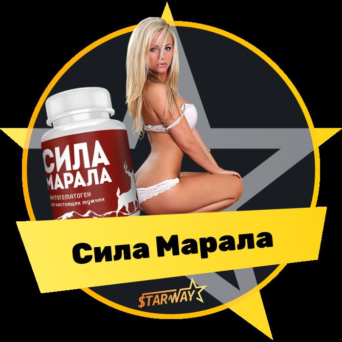 Сила Марала - 1 грн