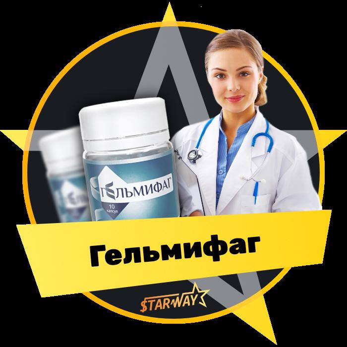 Гельмифаг - 1 грн